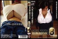 JGONE MANIA 総集編DX  JDXD-04 part2