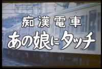 H-22 痴●電車 あの娘にタッチ