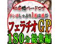 心斎橋の御礼動画4 ベロkiss・乳首舐め・チンポしゃぶり女王決定戦!GWくちマンコグランプリ!!