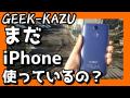 まだiPhone使ってるの?格安スマホにすると、4年間で108万円もお安くなります。.mp4